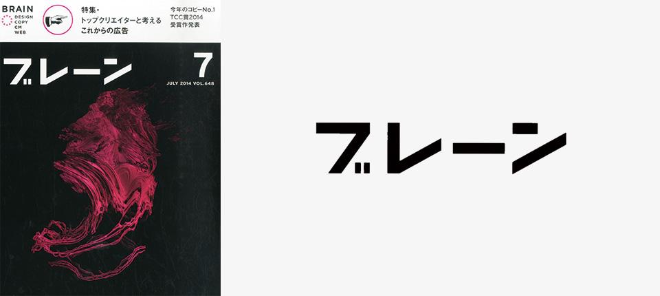 『ブレーン』7 月号に富永勇亮のインタビューが掲載されました。