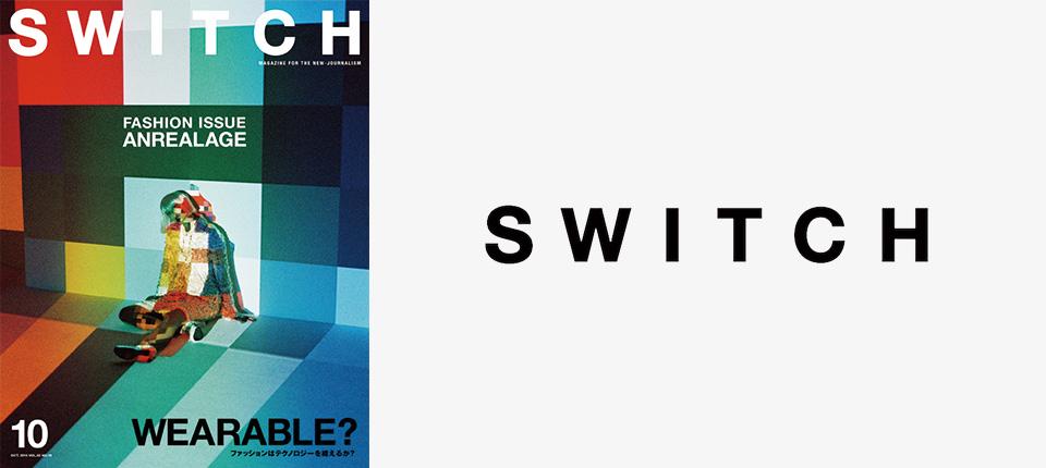 『SWITCH』ファッション特集にて富永勇亮が PARTY NY 川村さん、ANREALAGE 森永さんと鼎談