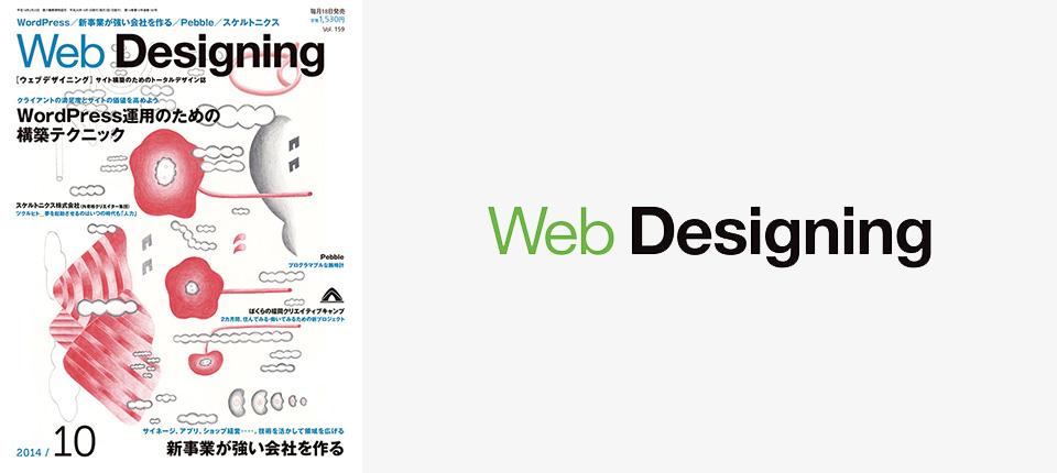 Web Designing 10 月号にて「ヤフートレンドコースター」が紹介