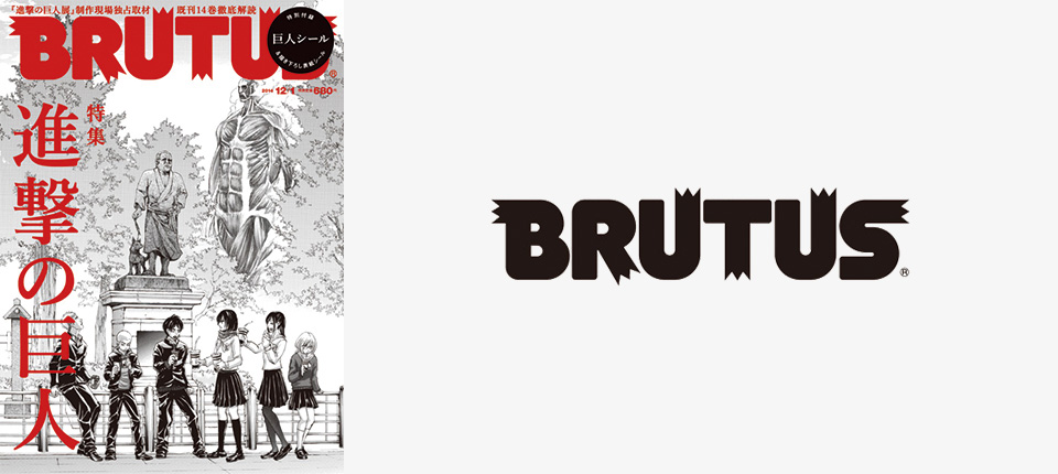 "Appearing in the life magazine ""BRUTUS No.790"""