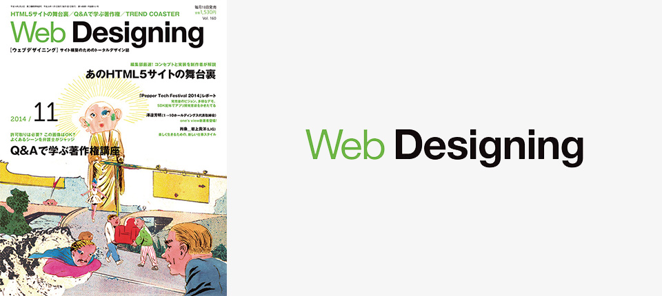 "Appearing in the web magazine ""Web Designing vol.160"""