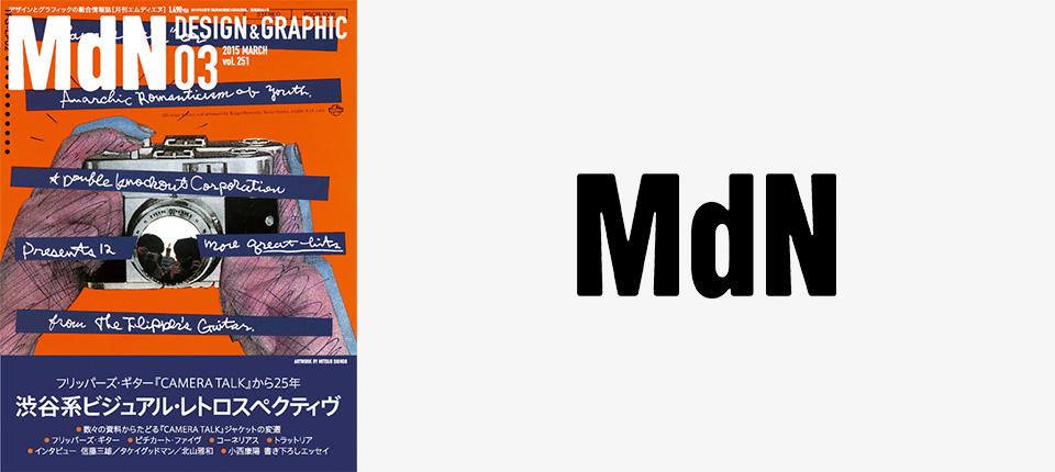 MdN 2015 年 3 月号 -渋谷系ビジュアル・レトロスペクティブ にて CEO 富永勇亮の 取材記事掲載