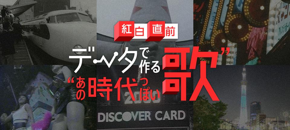 NHK データなび | データで作るあの時代っぽい歌