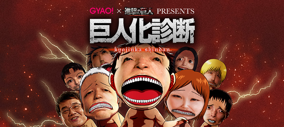 GYAO! x Attack on Titan  – Titan Assessment