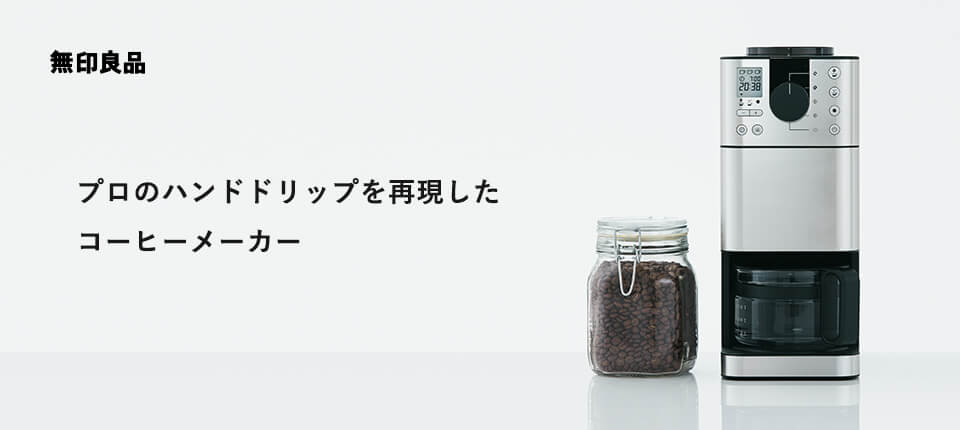 MUJI – Original Coffee Maker