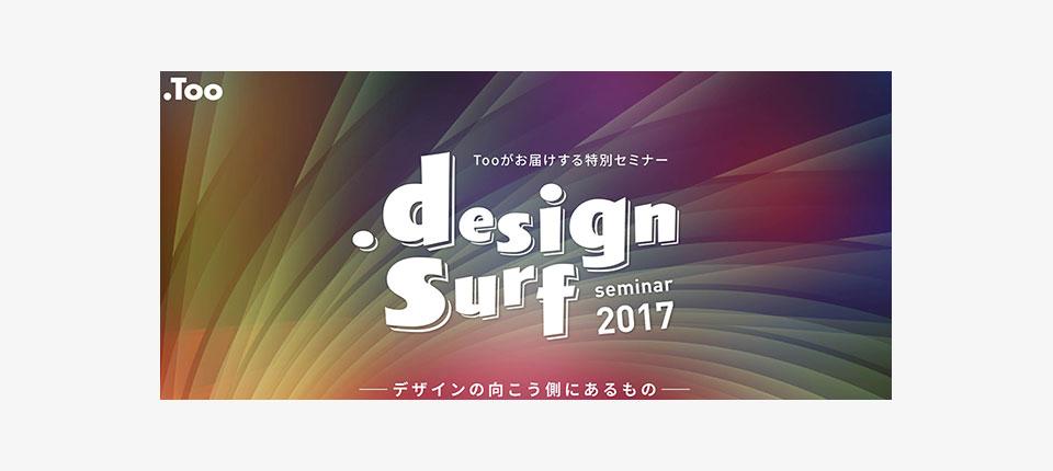 「Design Surf Seminar 2017」に 富永勇亮が登壇します