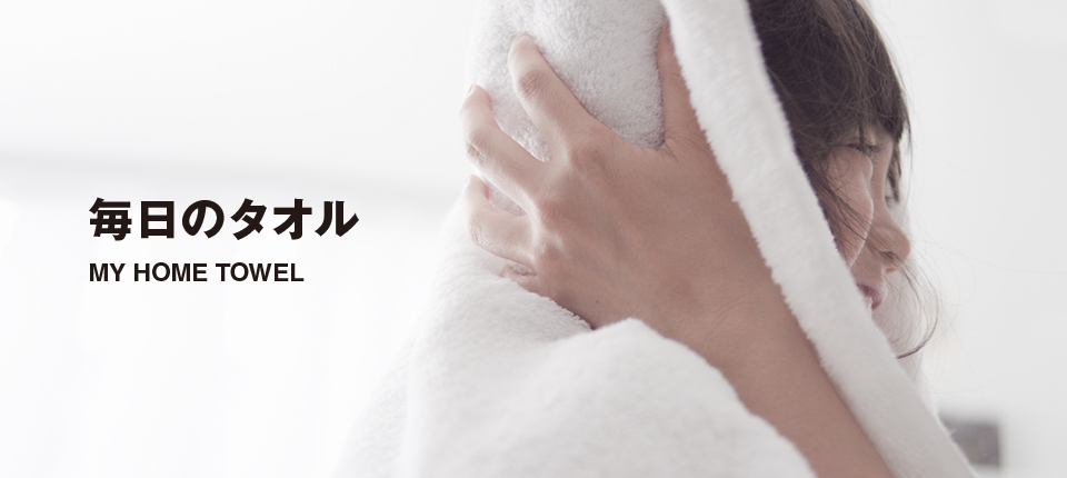 MUJI – MY HOME TOWEL