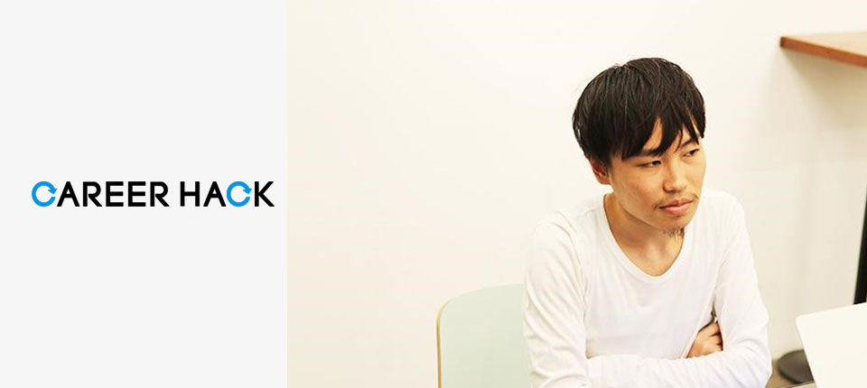 Kenta Watashima's interview featured in CAREER HACK