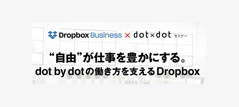 「Dropbox Business × dot by dot セミナー」に 富永勇亮が登壇します