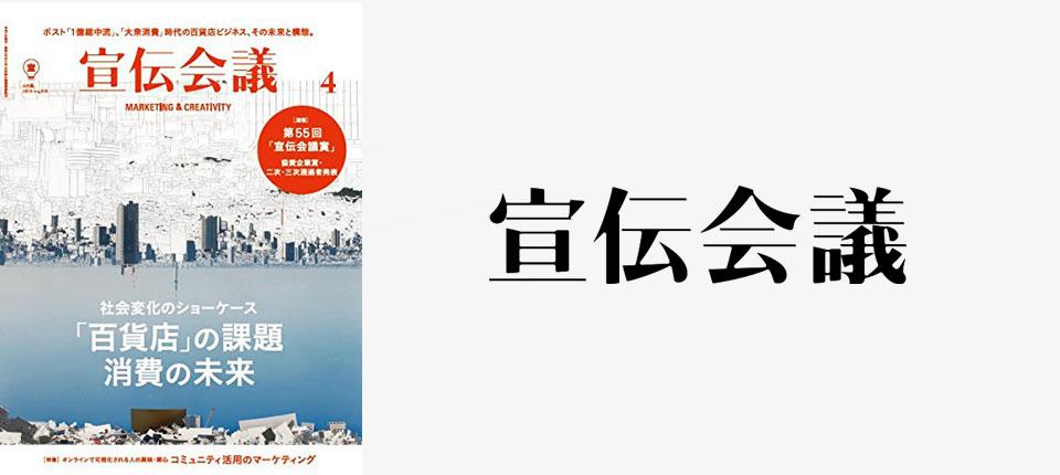 """Yusuke's column starts in """"Sendenkaigi"""""""