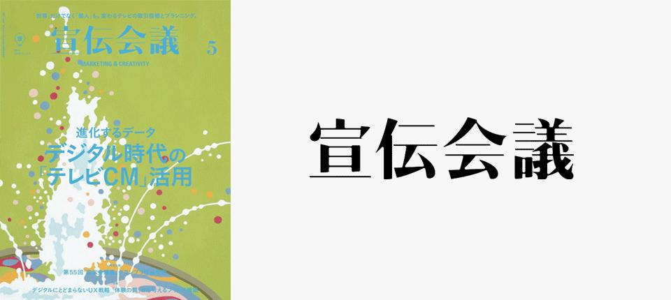 『宣伝会議』5月号にて、富永勇亮の連載企画が掲載