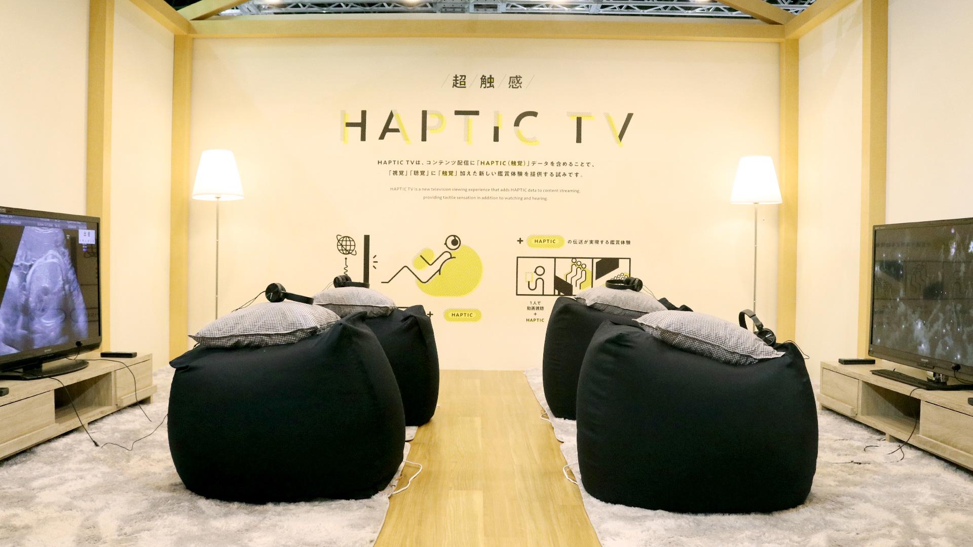 HAPTIC TV
